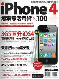 iPhone 4無禁忌活用術 X 100:軟體升級、操作問題、軟體實戰、實用秘技