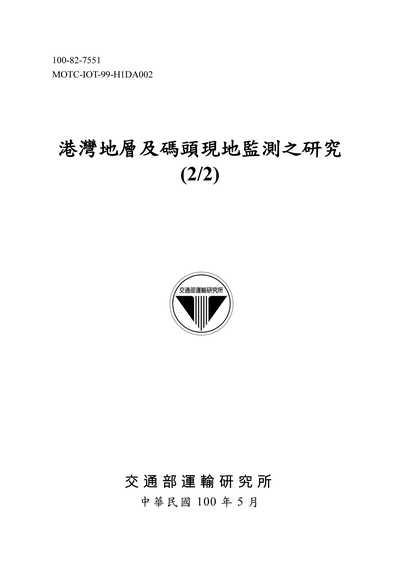 港灣地層及碼頭現地監測之硏究. (2/2)