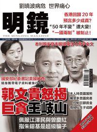 明鏡月刊 [總第90期]:郭文貴怒揭巨貪王岐山