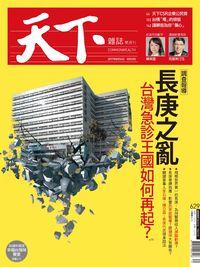 天下雜誌 2017/08/16 [第629期]:長庚之亂