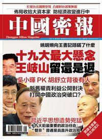 中國密報 [總第59期]:十九大最大懸念 王岐山留還是退