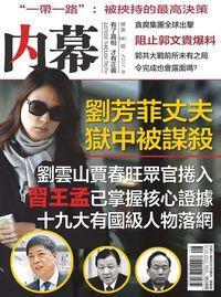 內幕 [總第66期]:劉芳菲丈夫 獄中被謀殺