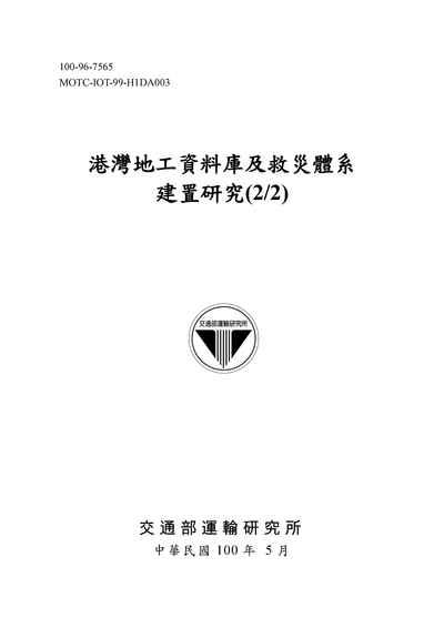 港灣地工資料庫及救災體系建置研究. (2/2)