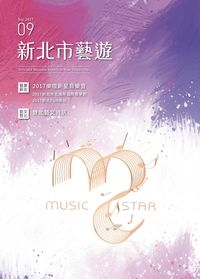 新北市藝遊 [2017年9月號]:2017樂壇新星音樂會