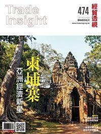 經貿透視雙周刊 2017/08/16 [第474期]:柬埔寨 亞洲經濟新星