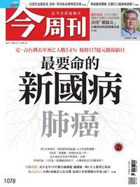 今周刊 2017/08/21 [第1078期]:最要命的新國病 肺癌