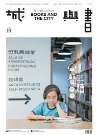 城與書 [第11期]:聲讀年代
