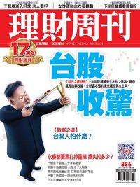 理財周刊 2017/08/18 [第886期]:台股收驚