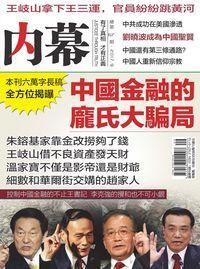 內幕 [總第67期]:中國金融的龐氏大騙局