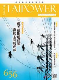 台電月刊 [第656期]:飛天遁地通筋脈 電網全開展神威