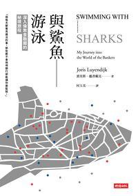 與鯊魚游泳:深入倫敦金融圈的秘境旅程