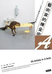 藝術家的煉金術:三十三位頂尖藝術家的表演論