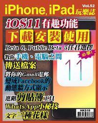 iPhone, iPad玩樂誌 [第52期]:iOS11有趣功能 下載安裝使用 Beta 6, Public Beta 5任君選擇