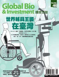 環球生技月刊 [第46期] [2017年08月號]:世界輔具王國在臺灣