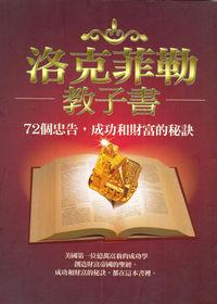 洛克菲勒教子書:72個忠告,成功和財富的秘訣
