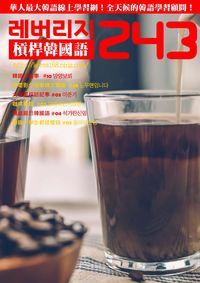 槓桿韓國語學習週刊 2017/08/23 [第243期] [有聲書]:韓國小故事 #10 망양보뢰