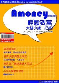 Amoney財經e周刊 2017/08/21 [第246期]:輕鬆致富 大錢小錢一把抓
