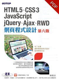 HTML5、CSS3、JavaScript、jQuery、Ajax、RWD網頁程式設計