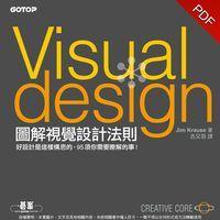 圖解視覺設計法則:好設計是這樣構思的 95項你需要瞭解的事!