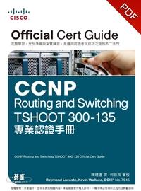 CCNP Routing and Switching TSHOOT 300-135專業認證手冊