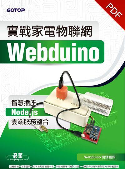 實戰家電物聯網:Webduino智慧插座 Node.js 雲端服務整合