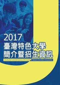 2017台灣特色大學簡介暨招生資訊