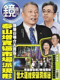 鏡週刊 2017/08/23 [第47期]:泰山增資逼市場派現形