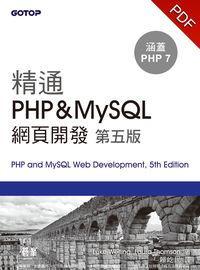 精通PHP&MySQL網頁開發