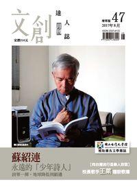 文創達人誌 [第47期]:蘇紹連 永遠的「少年詩人」