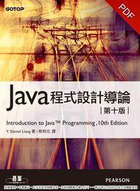 Java程式設計導論