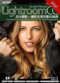 Adobe Photoshop Lightroom CC流光顯影:攝影玩家的數位暗房