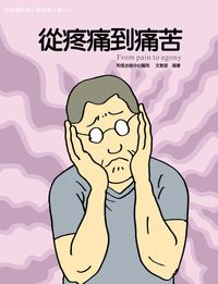 和信醫院病人教育電子書系列. 51, 從疼痛到痛苦