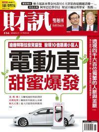 財訊雙週刊 [第536期]:電動車甜蜜爆發