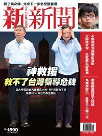 新新聞 2017/08/24 [第1590期]:神救援 救不了台灣領導危機