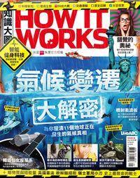 How it works知識大圖解 [2017年09月號] [ISSUE 36]:氣候變遷 大解密