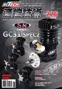 遙控技術 [第226期]:GC31 SPEC2