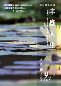 豐盛人生[簡體版] [2017年9月號]:每日靈修月刊:聖潔新子民
