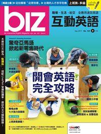 biz互動英語 [第165期] [有聲書]:開會英語完全攻略