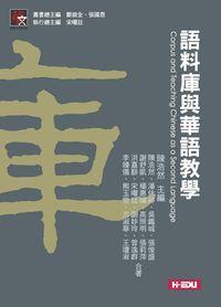語料庫與華語教學