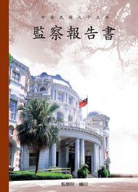 中華民國九十五年監察報告書