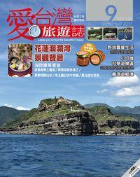 愛台灣旅遊誌 [第124期]:花蓮洄瀾灣景觀餐廳