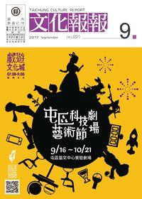 文化報報 [第221期] [2017年09月]:屯區科技劇場藝術節
