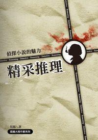 精采推理:偵探小說的魅力