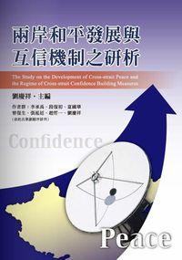 兩岸和平發展與互信機制之研析