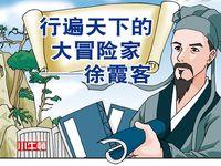 行遍天下的大冒險家 [有聲書]:徐霞客