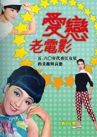 愛戀老電影:五、六0年代香江女星的美麗與哀愁