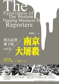 西方記者筆下的南京大屠殺. 下