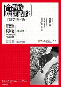 台灣的中國戰略:從扈從到平衡