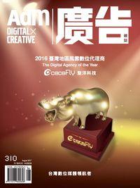 廣告雜誌 [第310期]:2016 臺灣地區風雲數位代理商 cacaFly 聖洋科技