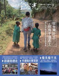 宇宙光 [Vol. 44 No.521] [有聲書]:從台灣社工 到烏干達志工